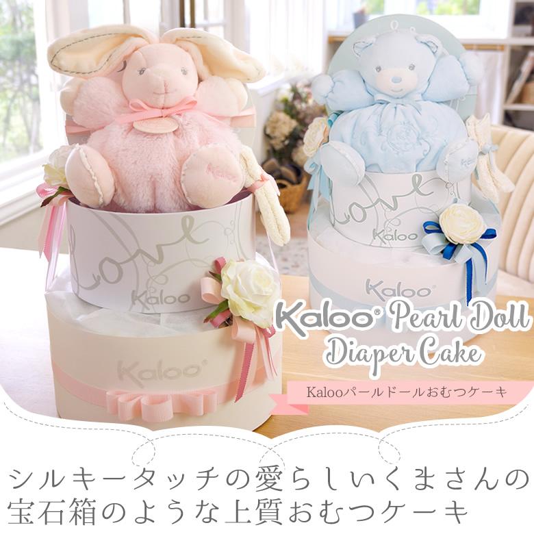 Kaloo(カルー)パールドールおむつケーキ