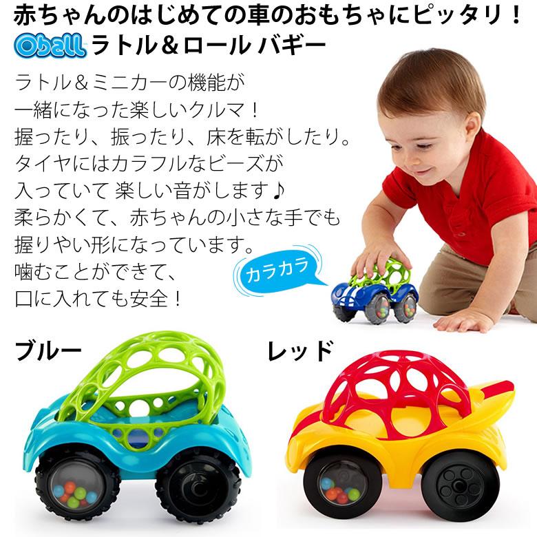 赤ちゃんのはじめての車のおもちゃにピッタリ!オーボール ラトル&ロール ブルーバギー