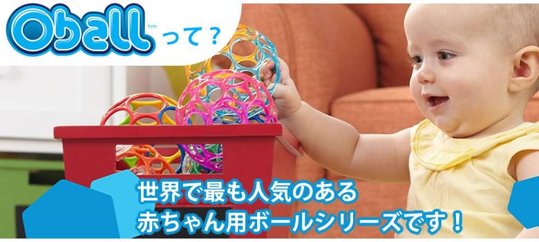 世界で最も人気のある 赤ちゃん用ボールシリーズです!