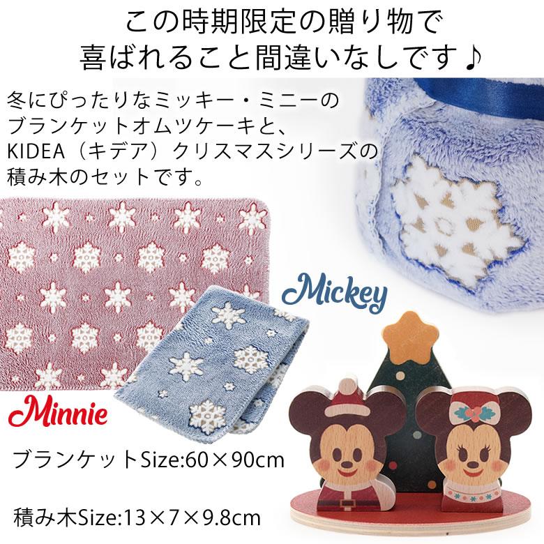クリスマス限定ディズニー ミッキー・ミニーブランケットおむつケーキ