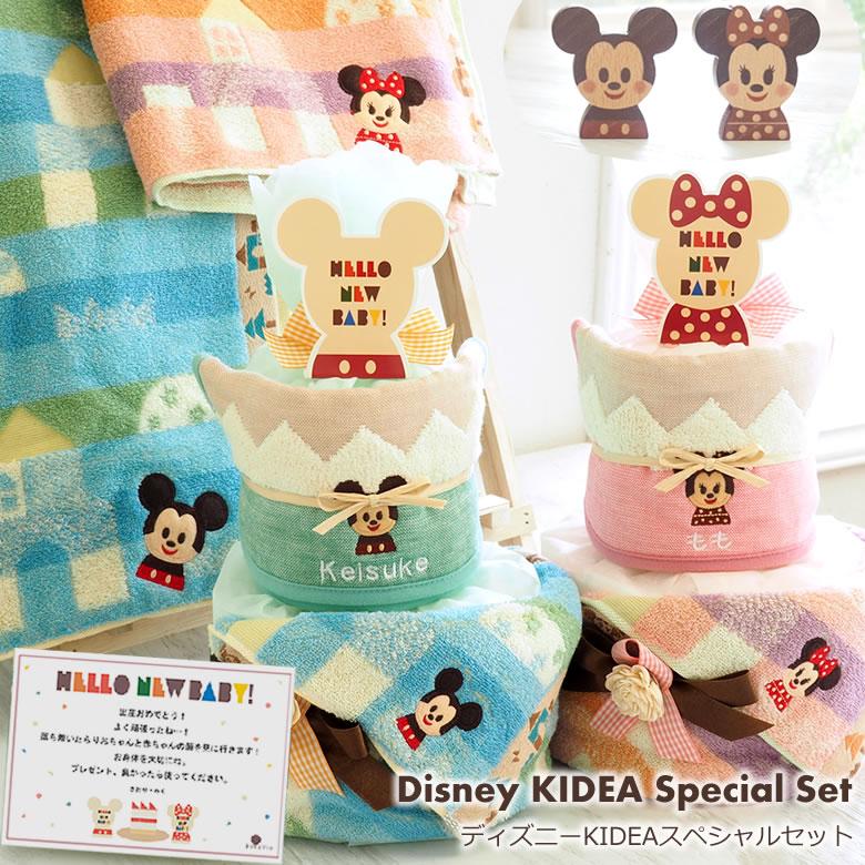 ディズニーKIDEAスペシャルセット(おむつケーキ+おくるみバスタオル)