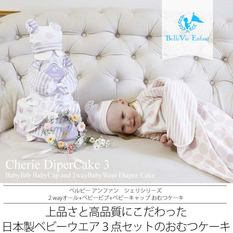安心安全にこだわり高品質でデザイン性の高い 日本製ベビーウエア3点セット
