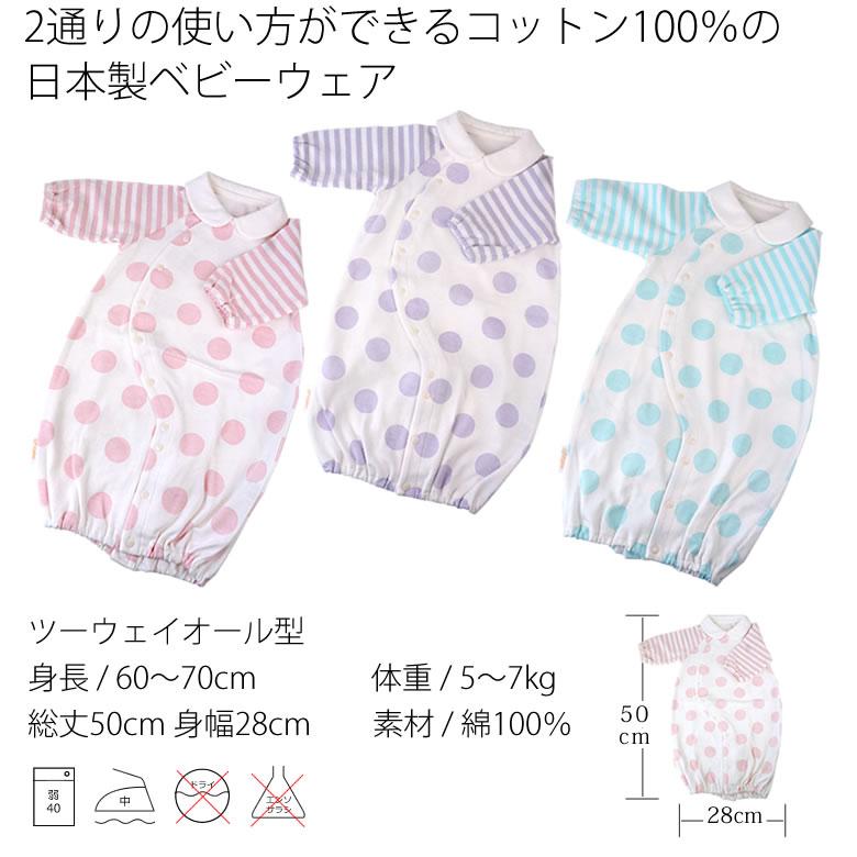 2通りの使い方ができるコットン100%日本製のベビーウェア