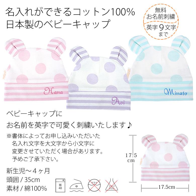 名入れができるコットン100%日本製のベビーキャップ