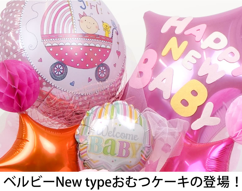 バルーンアレンジNew typeおむつケーキの登場!