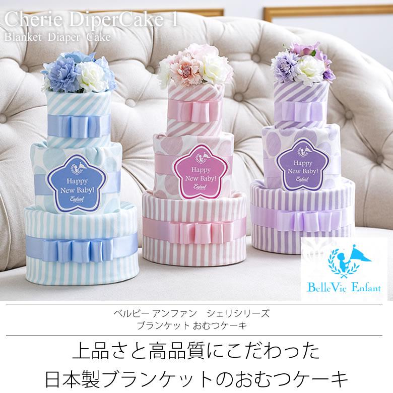 安心安全にこだわり高品質でデザイン性の高い 日本製ブランケットのおむつケーキ