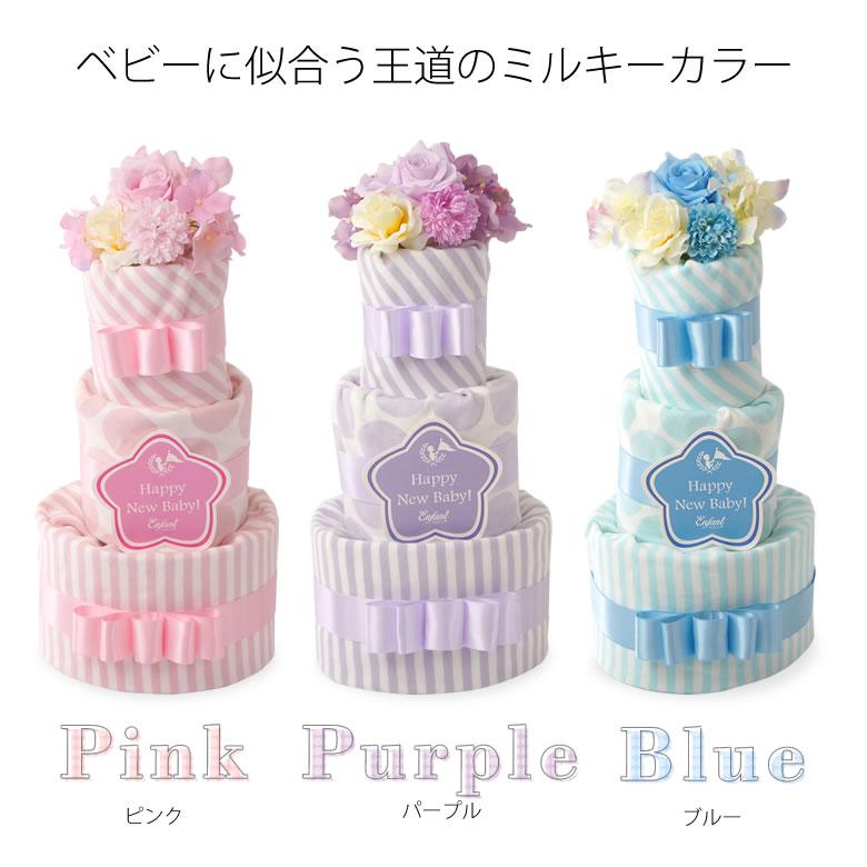 ベルビー アンファン シェリ ダイパーケイク1おむつケーキ ピンク、パープル、ブルー