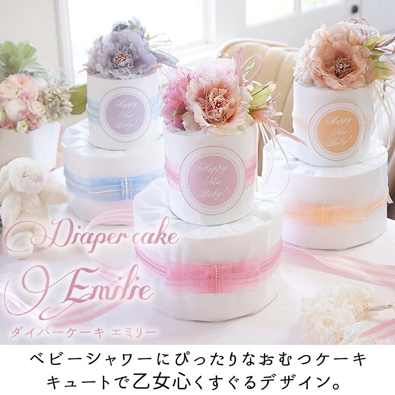【おむつケーキ】Diaper cake Chou-choute ダイパーケーキ シュシュ