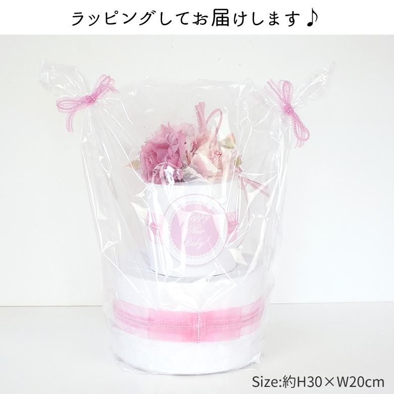 【おむつケーキ】Diaper cake Chou-choute ダイパーケーキ シュシュ ラッピングしてお届けします
