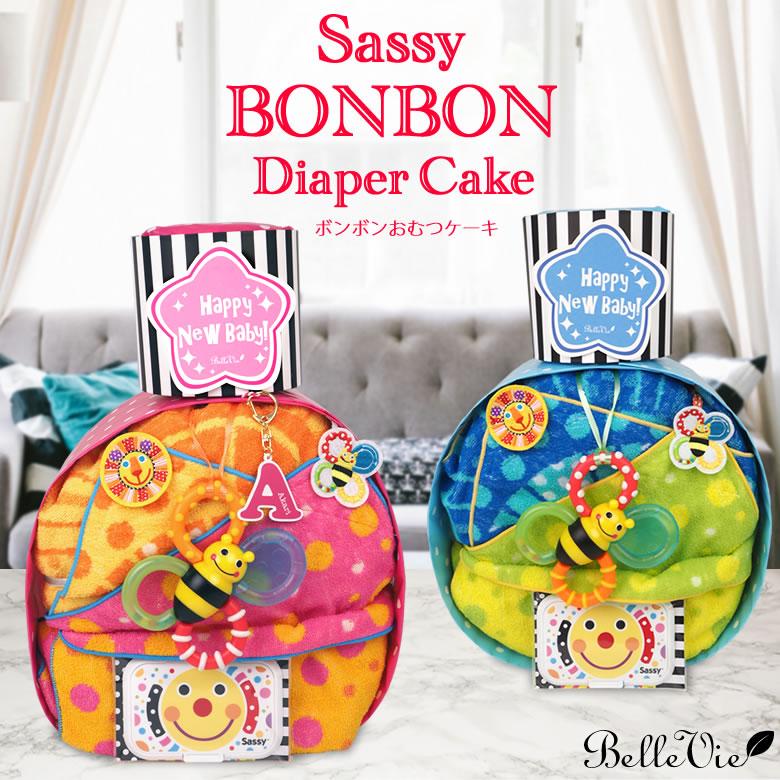 Sassyボンボンおむつケーキ