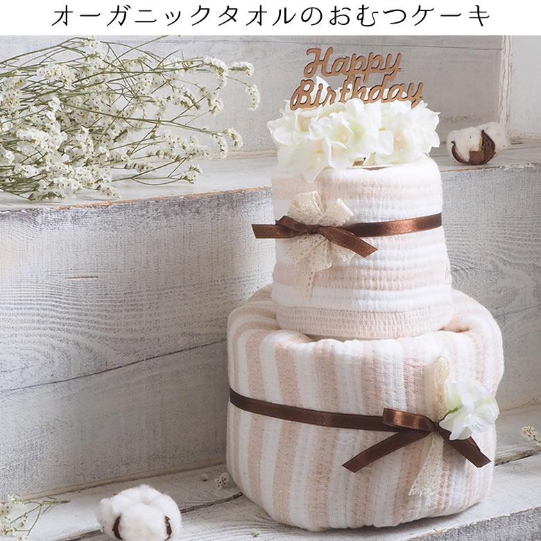 オーガニックタオルのおむつケーキ