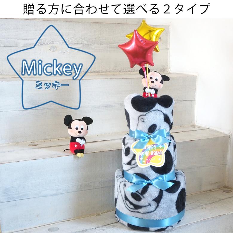 ミッキー&ミニーブランケットおむつケーキ