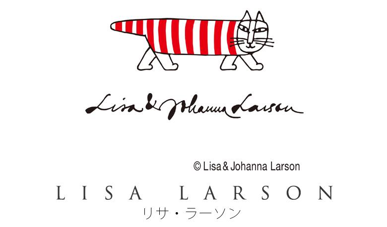 リサ・ラーソンとは