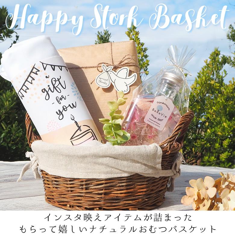 【おむつバスケット】ハッピーストーク バスケット
