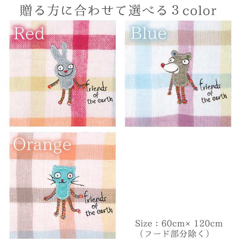 【出産祝い】Choetto(シュエット)フード付きバスタオル カラー