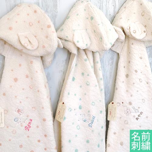 【出産祝い おくるみ】Mule(ミュール)フード付きバスタオル