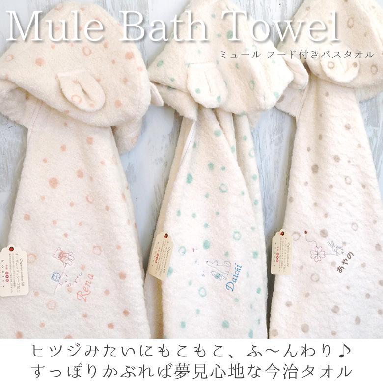 【出産祝い】Mule(ミュール)フード付きバスタオル