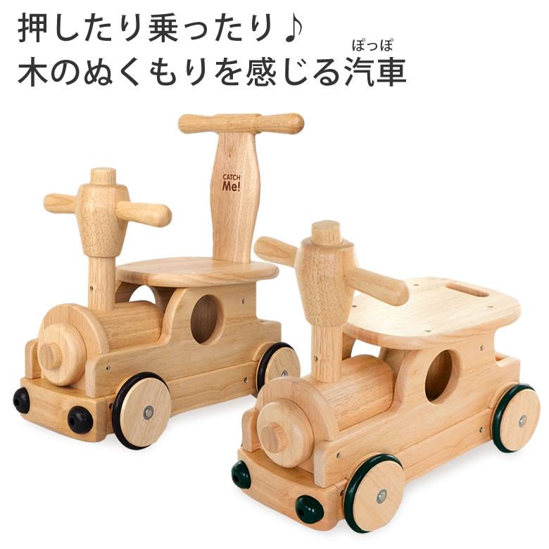 押したり乗ったり♪木のぬくもりを感じる汽車
