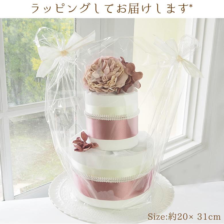 【おむつケーキ】Diaper cake Gracieux ダイパーケーキ グレイス ラッピングしてお届けします
