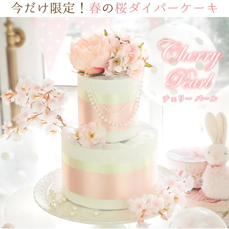 【おむつケーキ】Diaper cake Gracieux ダイパーケーキ グレイス 今だけ桜バージョン
