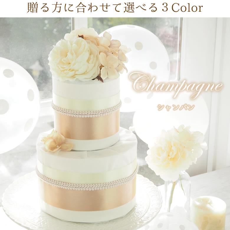 【おむつケーキ】Diaper cake Gracieux ダイパーケーキ グレイス シャンパン