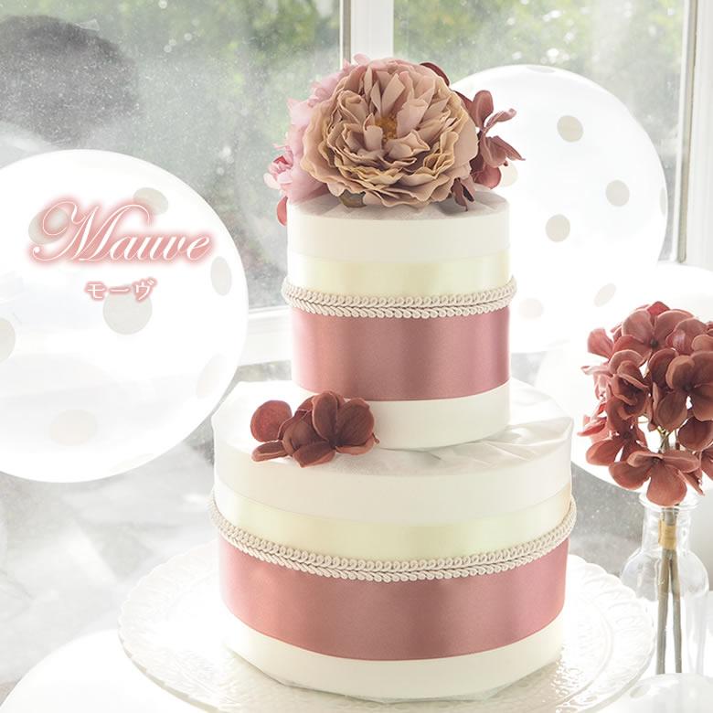 【おむつケーキ】Diaper cake Gracieux ダイパーケーキ グレイス モーヴ