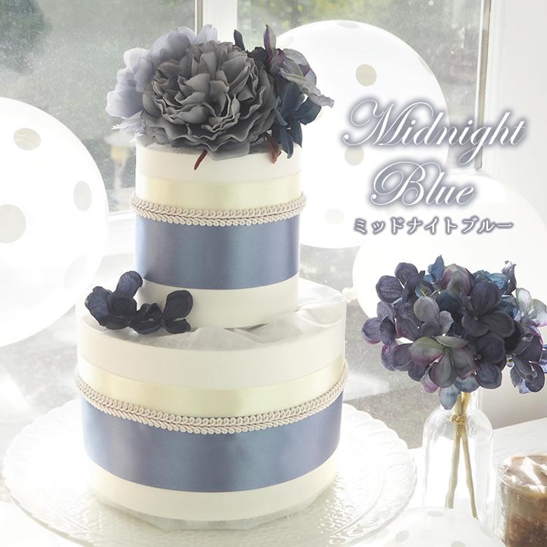 【おむつケーキ】Diaper cake Gracieux ダイパーケーキ グレイス ミッドナイトブルー
