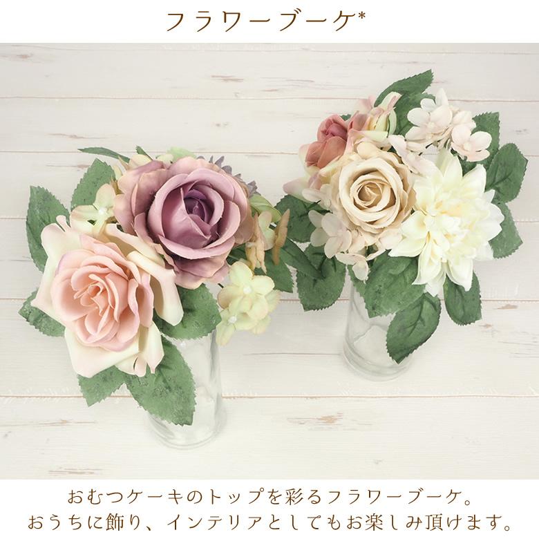 【おむつケーキ】Diaper cake Chou-choute ダイパーケーキ シュシュ フラワーブーケ
