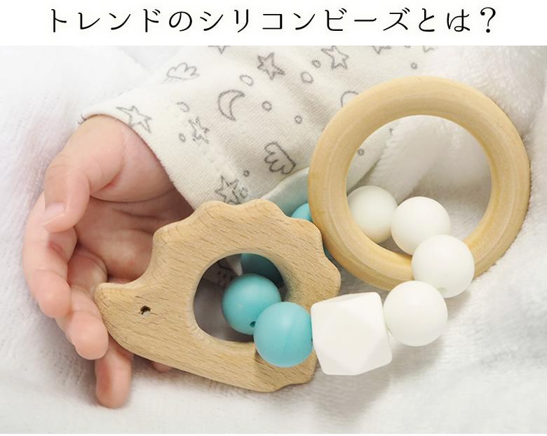 【出産祝い】シリコンビーズ歯固めとは?