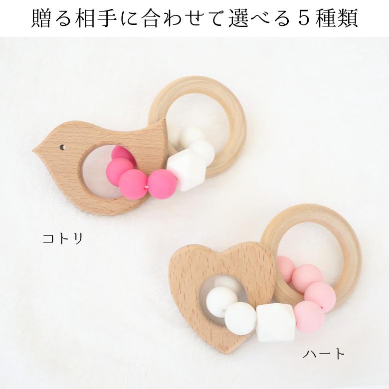 【出産祝い】シリコンビーズ歯固め バリエーション