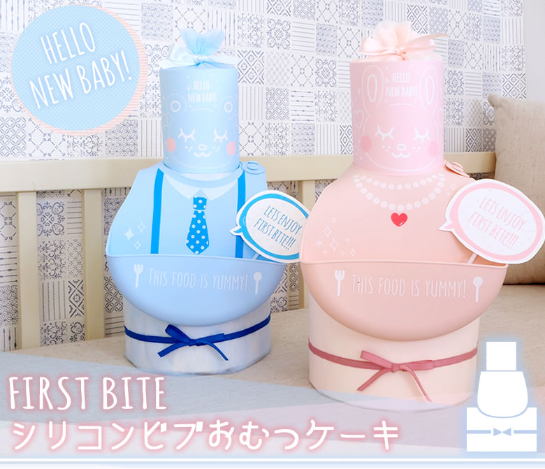 【おむつケーキ】FirstBite シリコンビブおむつケーキ