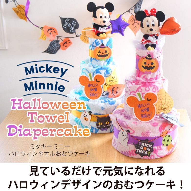 【おむつケーキ】ミッキーミニーハロウィンタオルおむつケーキ