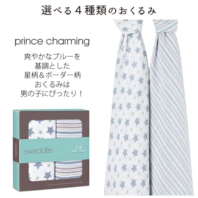 選べる4種類のおくるみ prince charming