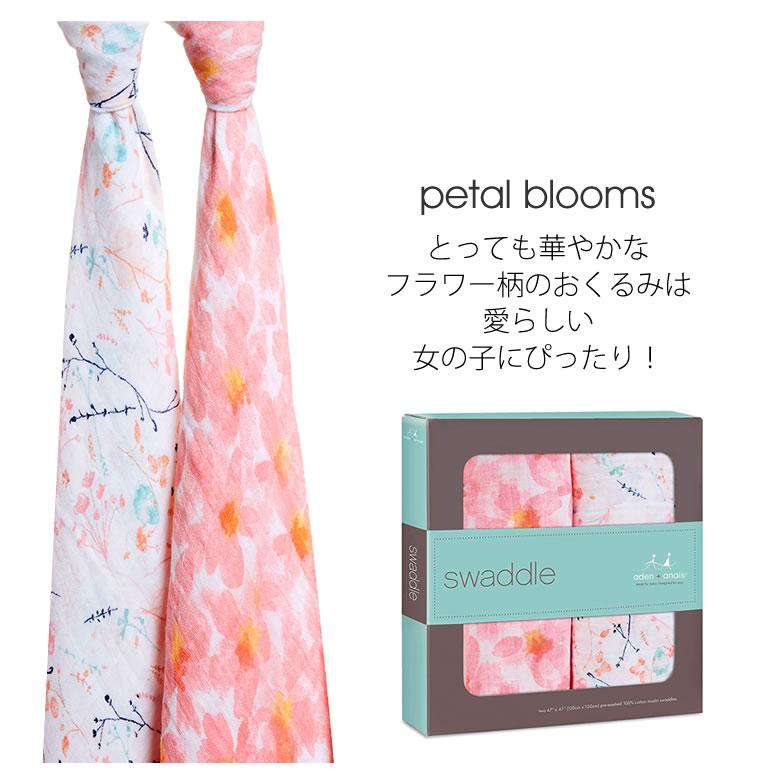 選べる4種類のおくるみ petal blooms