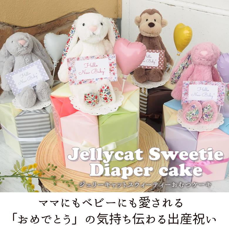 Jellycat Sweetie(ジェリーキャットスウィーティー)おむつケーキ