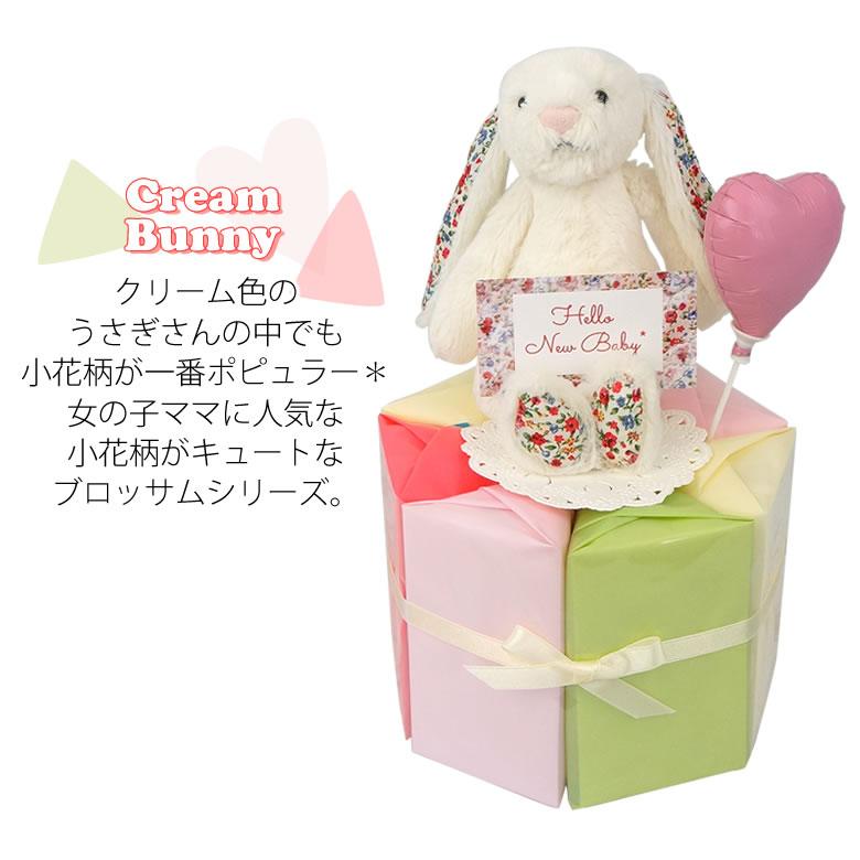 出産祝い女の子 Jellycat ジェリーキャット おむつケーキ