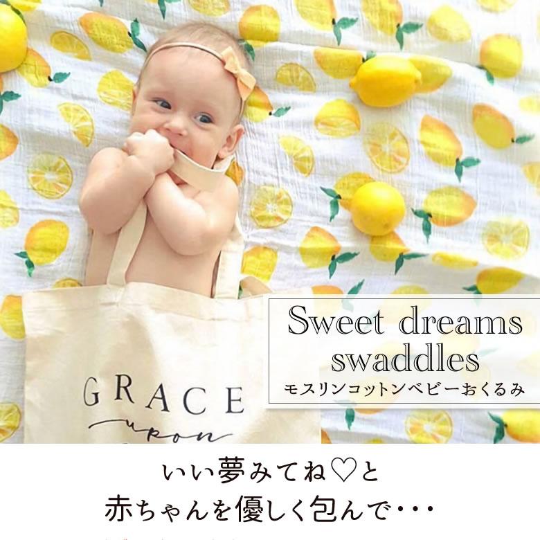 Sweet dreamsモスリンコットンベビーおくるみ