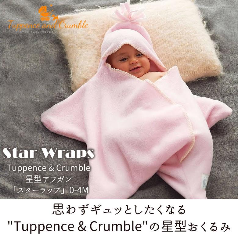 Tuppence & Crumble 星型アフガン「スターラップ」0-4M