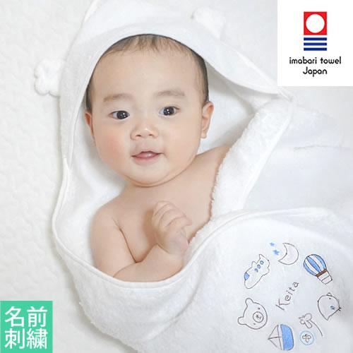 【出産祝い おくるみ】HACOON 白雲フード付き名入れバスタオル