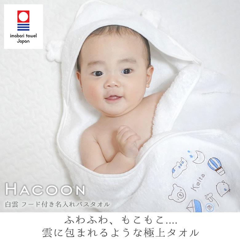 HACOON 白雲フード付き名入れバスタオル(おくるみ)
