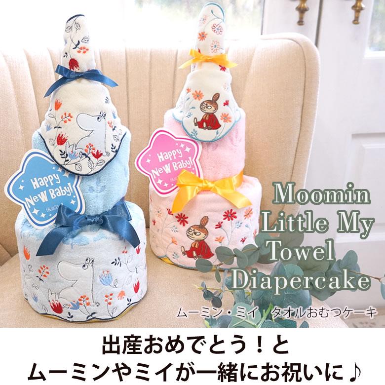 【おむつケーキ】ムーミン・ミイタオルおむつケーキ