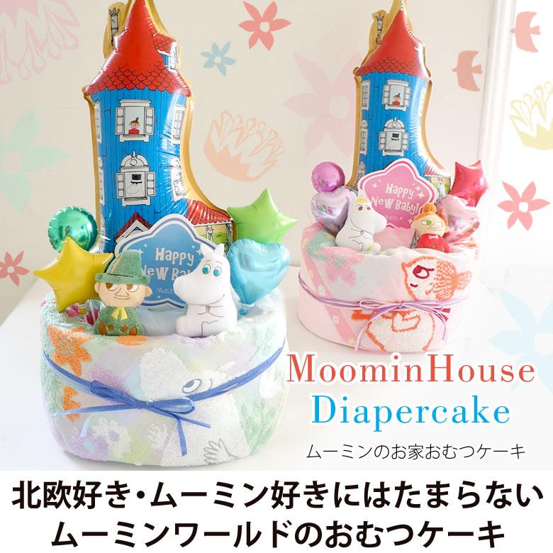 ムーミンのお家おむつケーキ