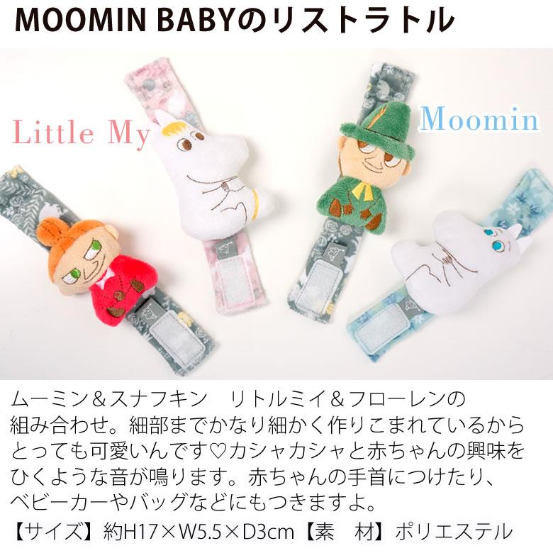MOOMIN BABYのリストラトル
