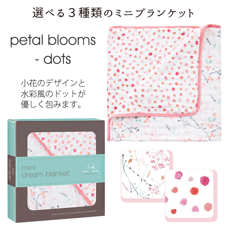 選べる3種類 petal blooms - dots