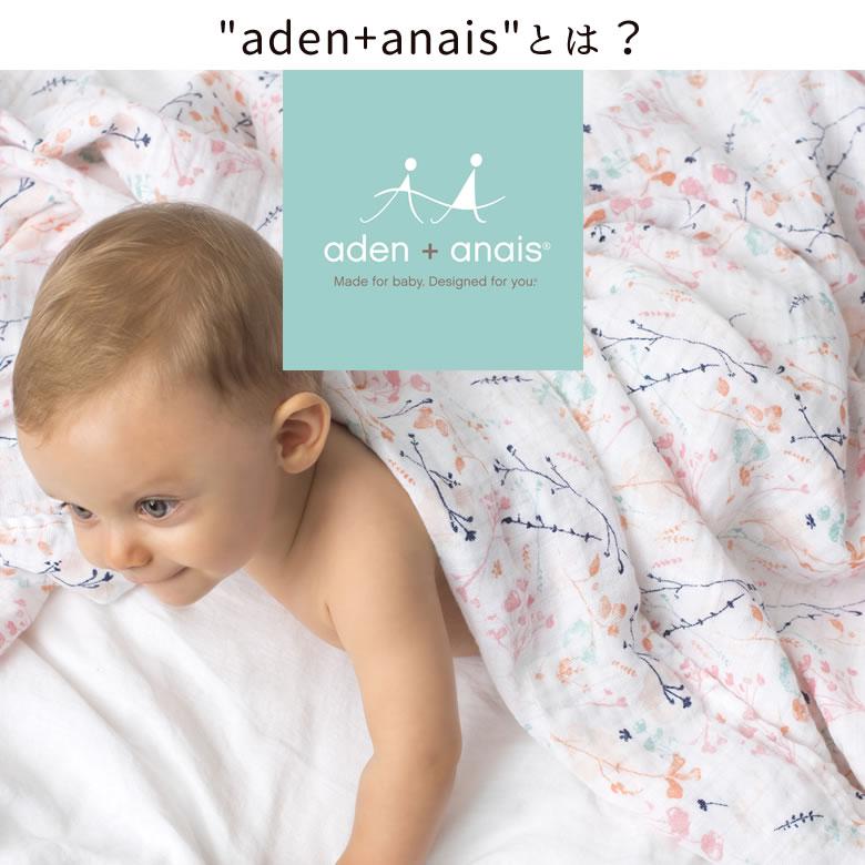 aden+anais(エイデンアンドアネイ)とは