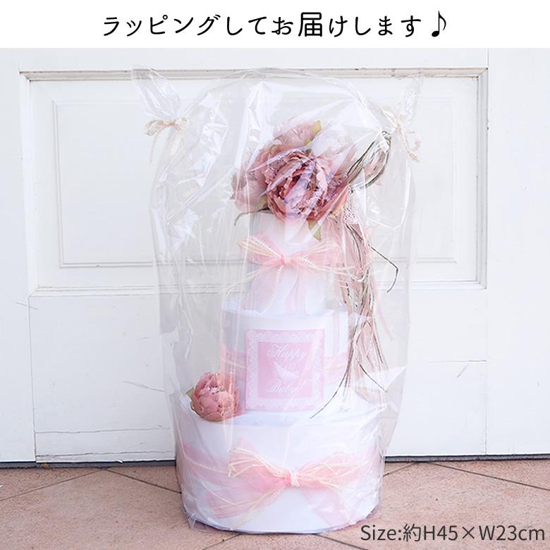 【おむつケーキ】Diaper cake Lacy rose ダイパーケーキ レーシーローズ ラッピングしてお届けします