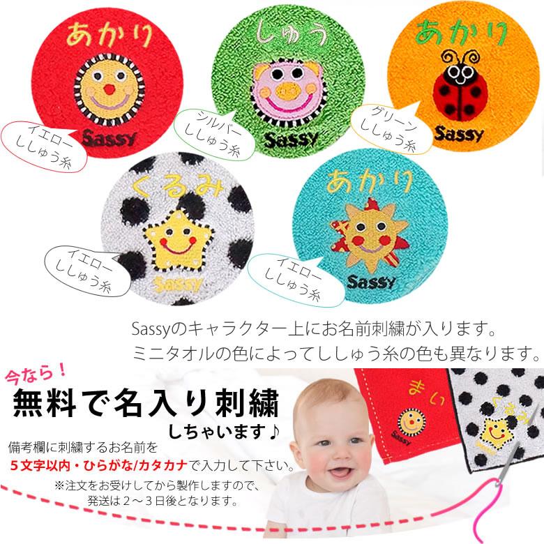 選べる名入れミニタオル刺繍