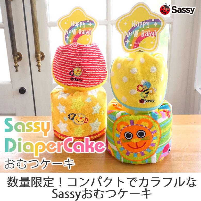 sassyのおむつケーキ数量限定!