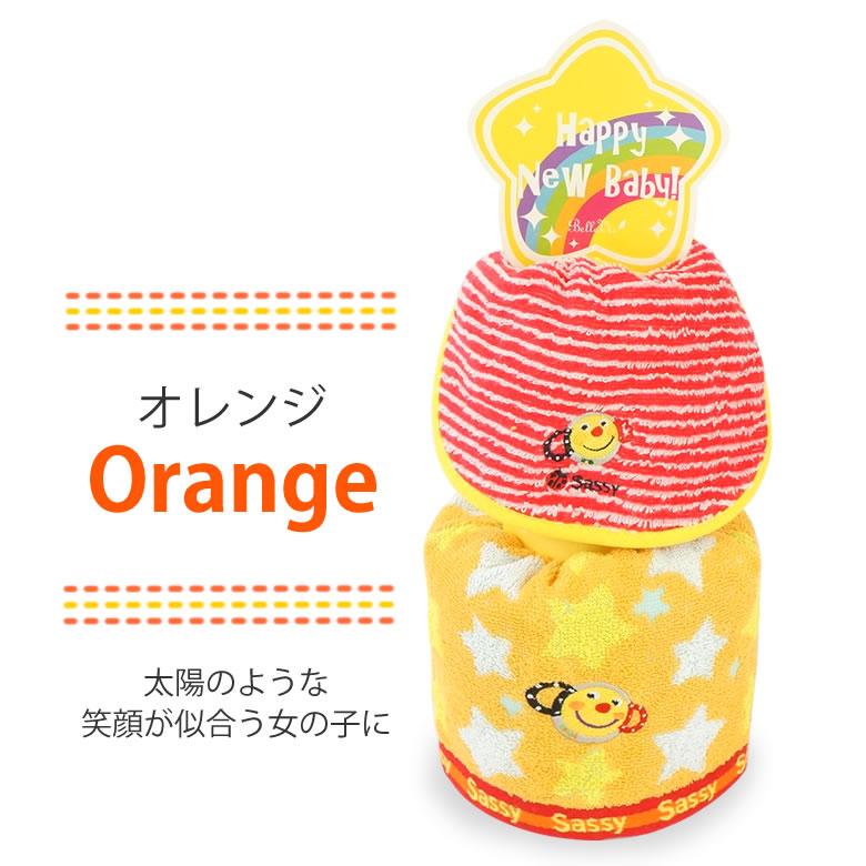 選べるカラーオレンジ