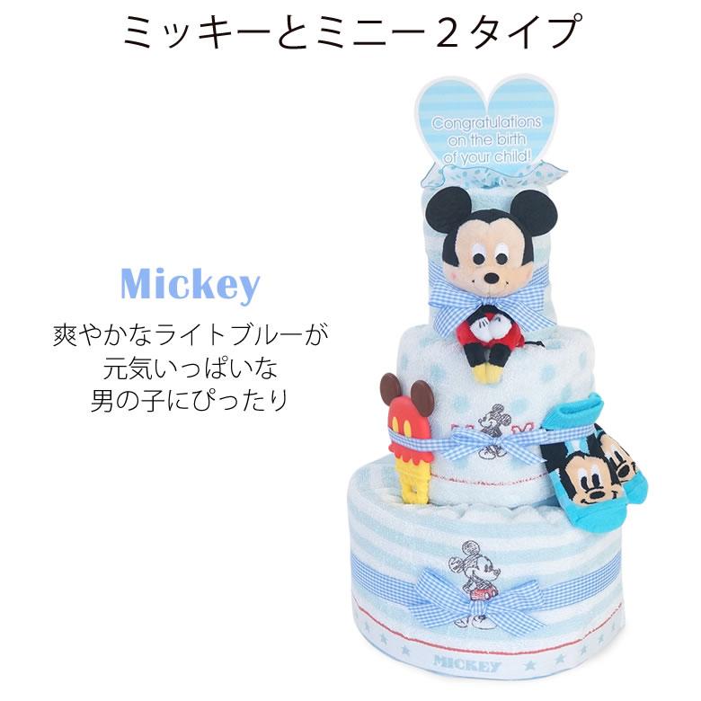 おむつケーキ男の子 ディズニー ミッキー